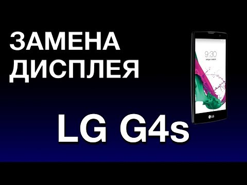 LG G4S ЗАМЕНА ДИСПЛЕЯ