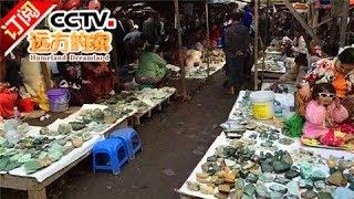 《远方的家》 20170714 一带一路(190)缅甸 翡翠王国 美石为玉 | CCTV-4