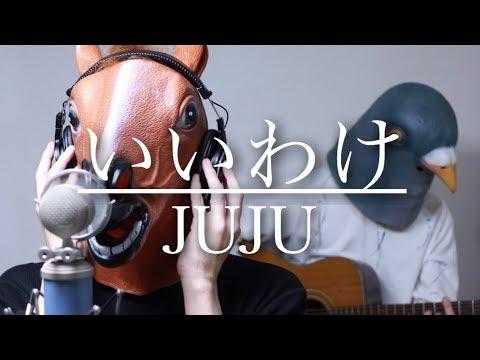 【ウマすぎ注意 ⚠︎】《歌詞付》いいわけ/JUJU NHKドラマ「この声をきみに」主題歌 鳥と馬が歌うシリーズ