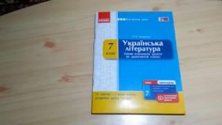 Конструктор уроку Українська література 7 клас (О. Я. Загоруйко)