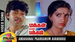 Makkal En Pakkam Movie Songs | Andavanai Paarkanum Video Song | Sathyaraj | Ambika | Chandrabose