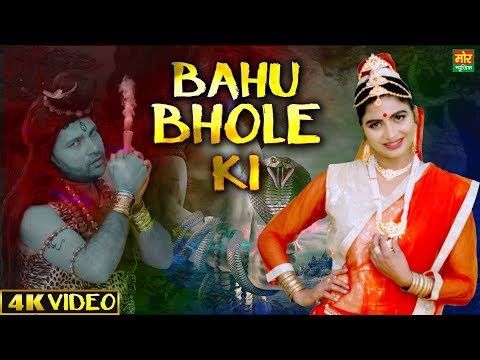 Convert & Download Bahu bhole ki to Mp3, Mp4 :: SavefromNets com