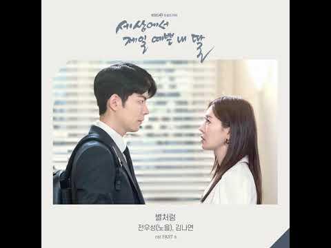 Jeon Woo Sung (Noel) , Kim Na Yeon – 별처럼 ( MOTHER OF MINE OST)