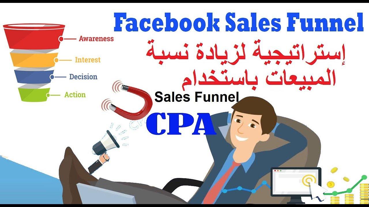 إستراتيجية لزيادة نسبة المبيعات باستخدام Sales Funnel و Facebook Sales Funnel