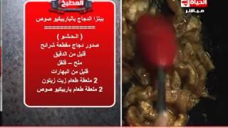 برنامج المطبخ - البيتزا الإيطالية وبيتزا الدجاج بالباربيكيو صوص - الشيف آيه حسني - Al-matbkh