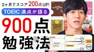 【TOEIC満点が伝授】2ヶ月で900点を超える勉強法!