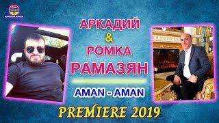 ❤ Аркадий & Роман Рамазян - AMAN AMAN ❤ (Cover Shavo) NEW 2019 ►