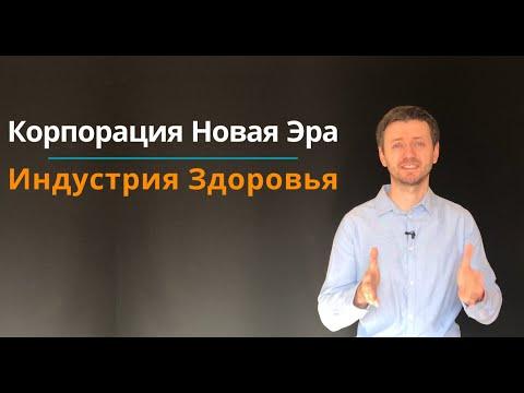 Новая Эра - Обзор компании | Производство | Продукция компании