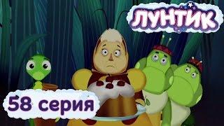 Лунтик и его друзья - 58 серия. Праздник