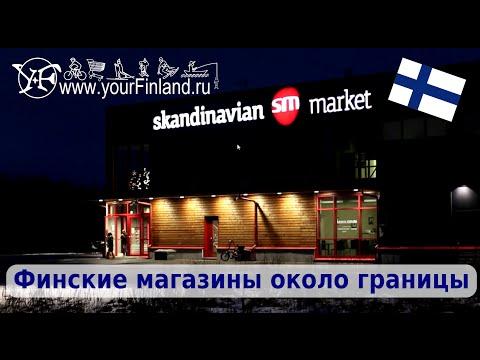 Финляндия, магазины прямо на границе