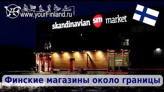 Финляндия, магазины прямо на границе(В Финляндии много магазинов прямо около границы. Стоит ли туда ехать или лучше доехать до Призмы? Краткий..., 2014-12-06T09:39:08.000Z)