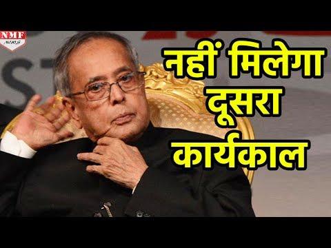 दोबारा President नहीं बनेंगे Pranab Mukherjee, Opposition को लगा तगड़ा झटका