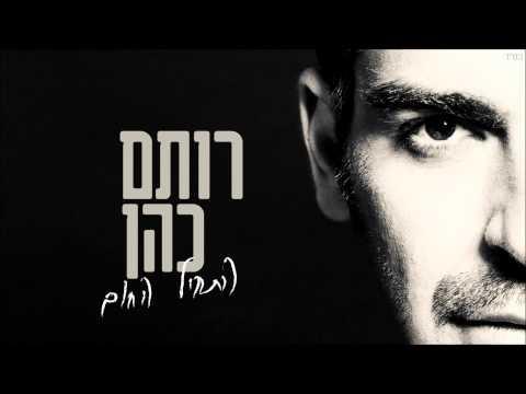 רותם כהן - התחיל החום