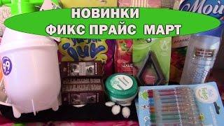 Фикс прайс март/Новинки!/Покупки фикс прайс