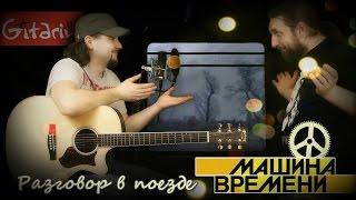 Разговор в поезде - МАШИНА ВРЕМЕНИ / Как играть на гитаре (2 партии)? Табы, аккорды - Гитарин