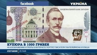 Украинцы ожидают купюру номиналом 1000 гривен