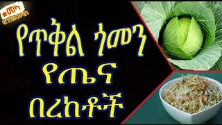 Health Benefits of Cabbage in Amharic