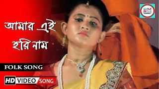 Amar Ei Hori Naam Jabe sedin Sathe Go | Flok Song | Baul Song | Bengali Song | Baul Dance Hungama