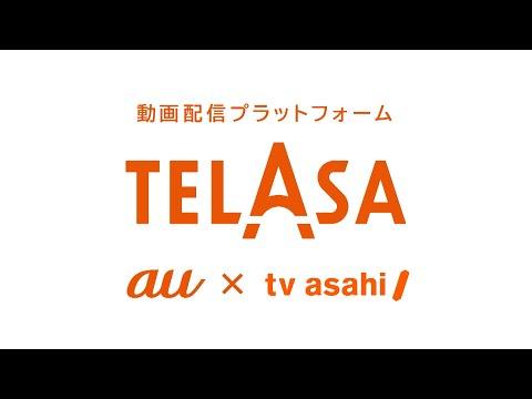 TELASAの無料お試しの登録&解約方法の解説