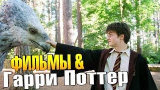 Фильмы похожие на ГАРРИ ПОТТЕРА