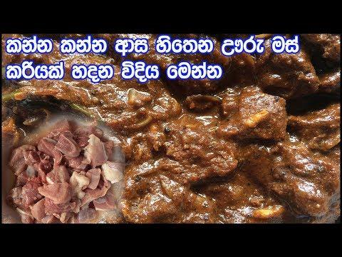 කන්න කන්න ආස හිතෙන ඌරු මස් කරියක් හදන විදිය මෙන්න - Pork Black Curry