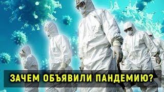 """Когда уйдёт коронавирус? И зачем объявили пандемию? Спецвыпуск """"Верным курсом"""""""