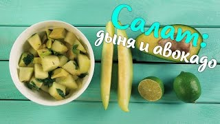 Диетический салат из дыни и авокадо. Необычный салат! | КОКОС