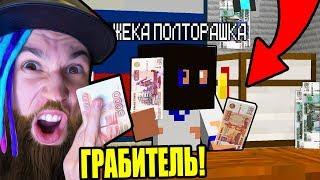 ПОМЕНЯЛСЯ ЖИЗНЬЮ С ГРАБИТЕЛЕМ В РОССИИ! МАЙНКРАФТ ЖИЗНЬ БОМЖА В РОССИИ
