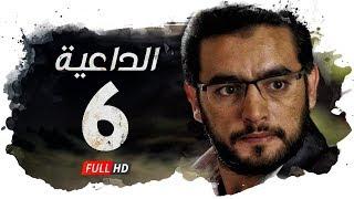 مسلسل الداعية HD - الحلقة ( 6 ) السادسة / بطولة هاني سلامة - AlDa3eya Series Ep06