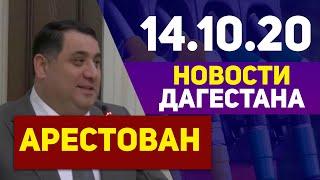 Новости Дагестана за 14.10.2020