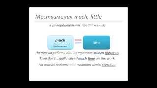 Видео урок - местоимения much, little