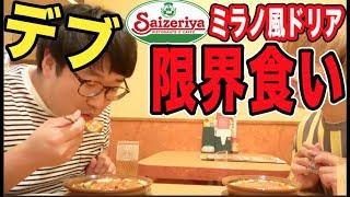 【限界食い】デブはミラノ風ドリアを何皿食べられるのか?【サイゼリヤ】