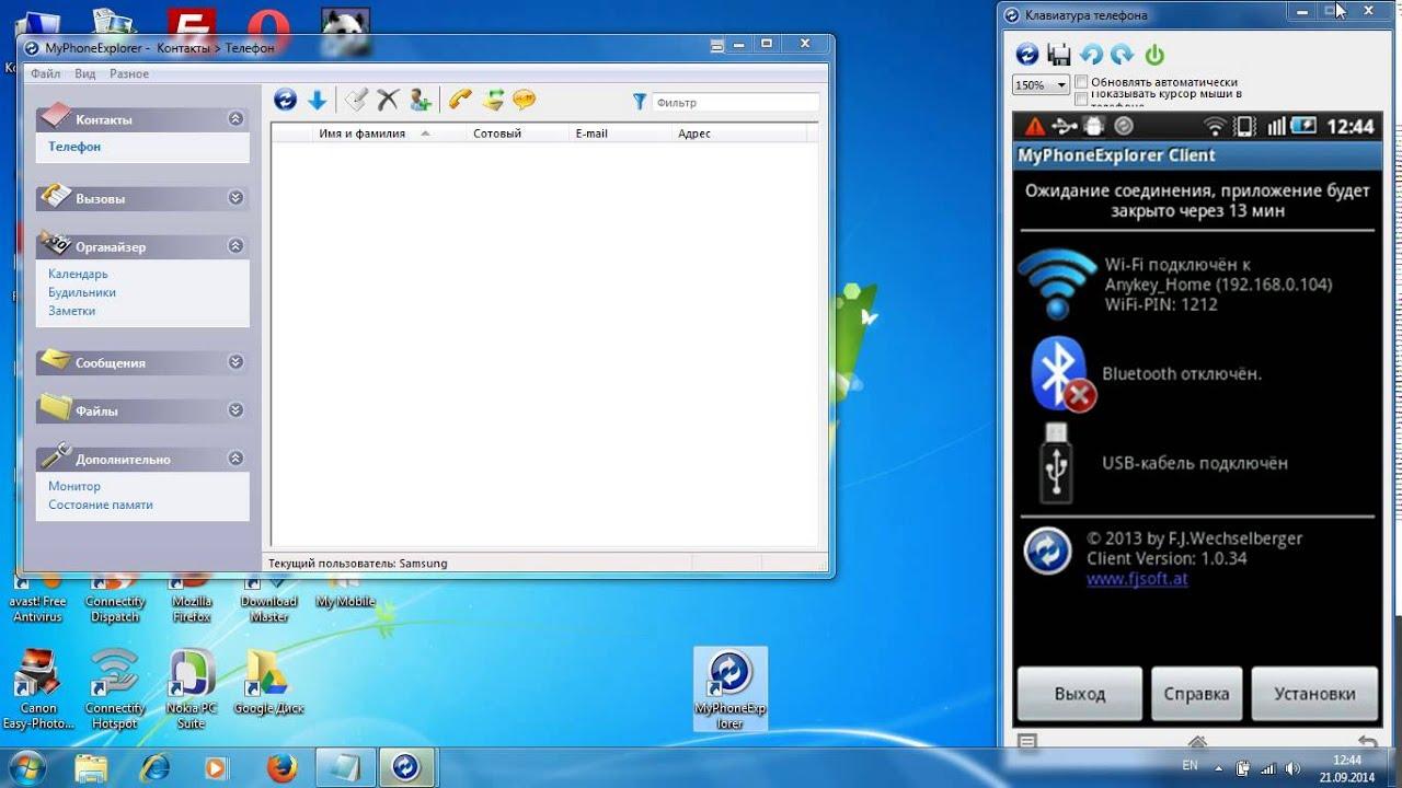 MyPhoneExplorer - доступ к файлам телефона по Wi-Fi