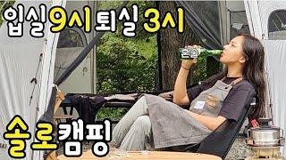 #솔캠 #혼술 #불멍 입실9시 퇴실3시 캠핑장추천 (f…
