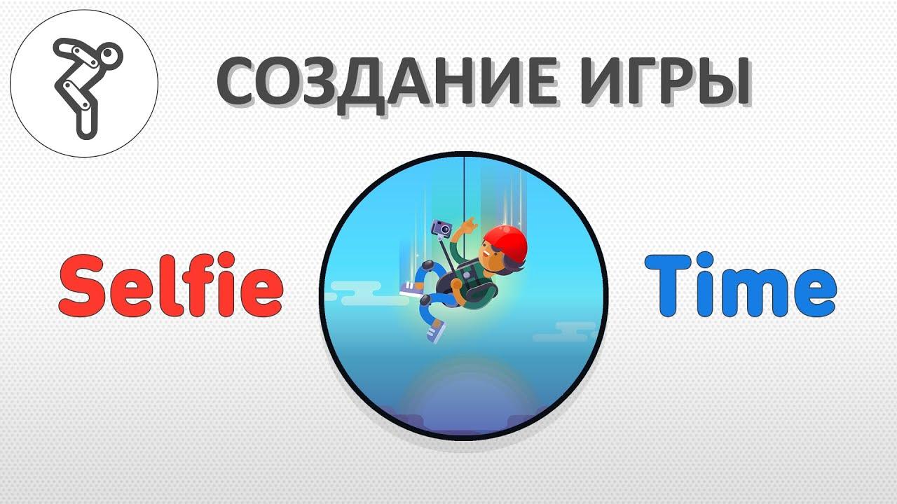 """Делаем игру - """"Selfie Time""""!"""