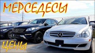 Mercedes цена авто из Литвы апрель 2019.
