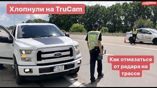 Как отмазаться от TruCam радара скорости