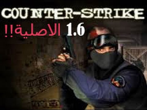counter strike source تحميل لعبة