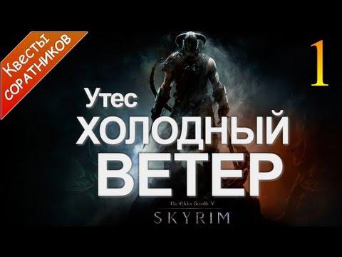 Skyrim - Соратники - [Утес Холодный Ветер] #1