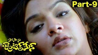 Posani Gentleman Full Movie Part 9 || Posani Krishna Murali, Aarthi Agarwal