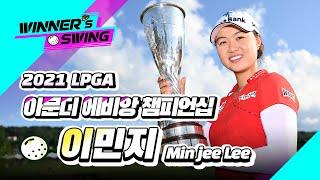 [위너스 스윙] 2021 LPGA 아문디 에비앙 챔피언십 이민지 스윙모음