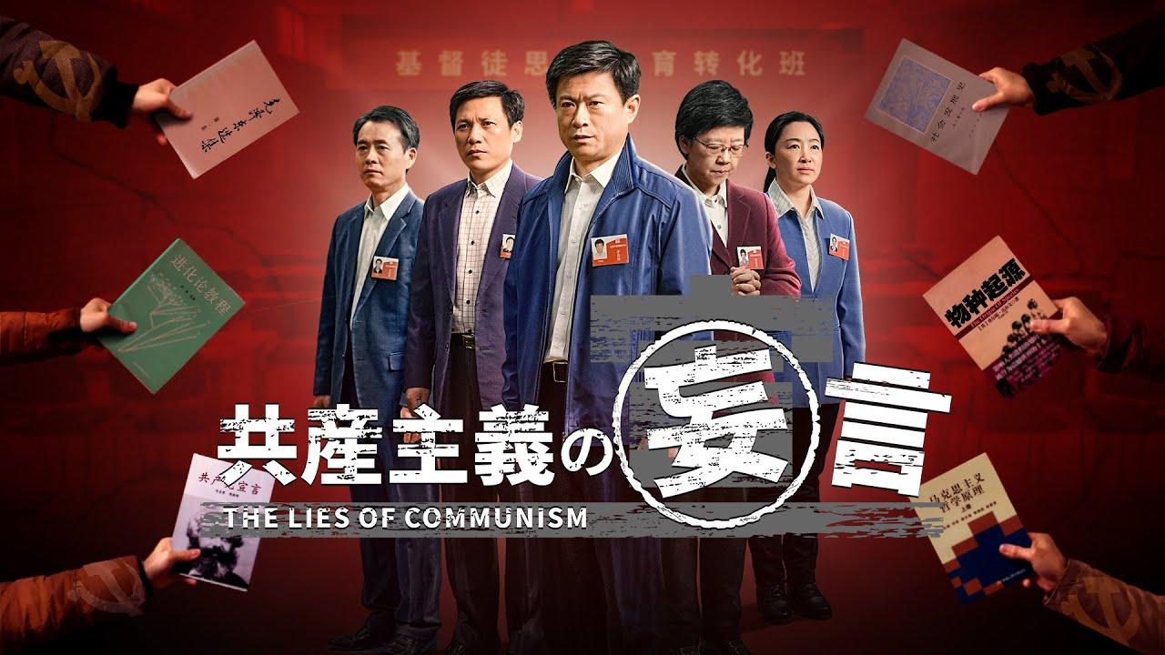 クリスチャンの証し「共産主義の妄言」中国共産党によるクリスチャン迫害の証拠