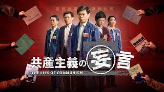 クリスチャンの証し「共産主義の妄言」中国共産党によるクリスチャン迫害の証拠|完全な映画|日本語吹き替え