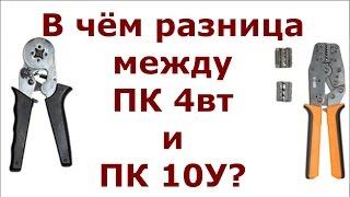 В чём разница между ПК 4вт и ПК 10У?