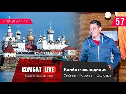 Комбат-экспедиция Хибины • Карелия • Соловки