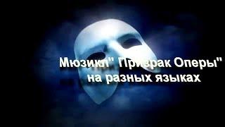 """Мировой мюзикл """"Призрак Оперы"""" на разных языках-The World Musical """"POTO"""" in different languages"""