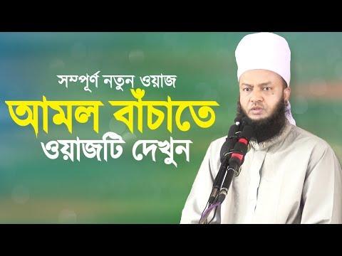 সূরা ইখলাসের অসাধারণ তাফসীর | Bangla Waz Surah Ikhlas Tafsir | Abul Kalam Azad Bashar