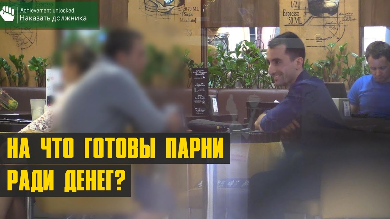 как пикаперы в россии снимают гея за деньги