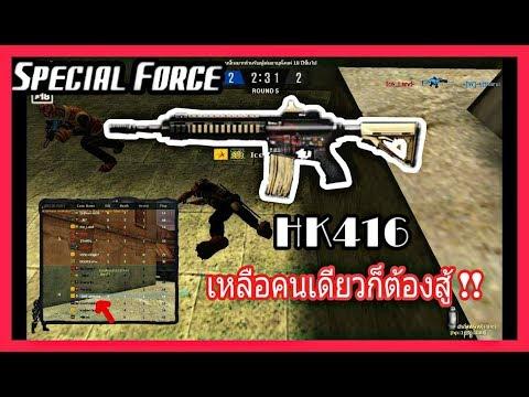 SF : Survival ผู้เหลือรอดคนสุดท้าย !!! | HK416 19 Kill - ทีม
