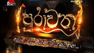 Purawatha Sirasa TV 09th January 2017 Thumbnail